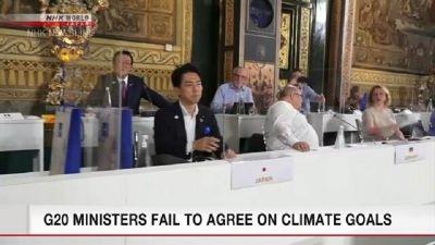 Участники встречи G20 не договорились по сдерживанию изменения климата и декарбонизации