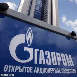 Газпром. Фото EPA с сайта http://era.by