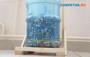 В Кировских школах начали собирать батарейки. Фото: РОО «Чепецк.РУ»