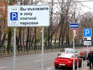 Парковку для электромобилей в Москве сделают бесплатной. Фото: Вести.Ru