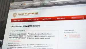 Сайт Совета Федерации