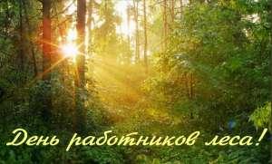 День работников леса. Фото: http://emelyanovo.ru